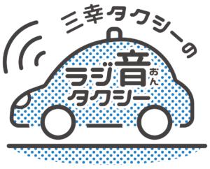 ラジ音タクシー