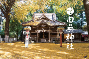 田無神社ラジオ