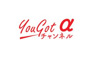 YouGot チャンネルα