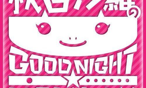 「秋吉沙羅のGOOD NIGHT☆MONDAY」ブログ4月放送分