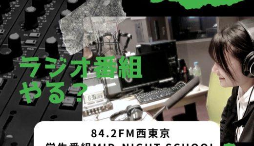学生ラジオ番組ミッドナイトスクールでは新メンバーを募集します!!