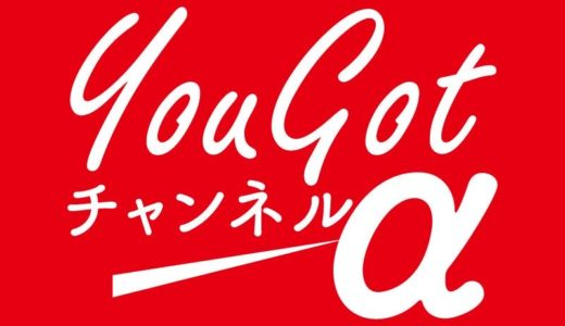 5月の「YouGotチャンネルα」お休みのお知らせ
