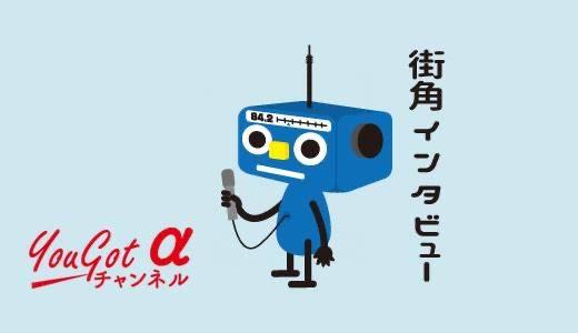 『街角レポート』5/27(水)改めて学び直す「新しい生活様式」byひとみん