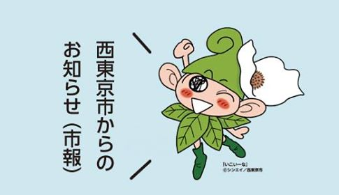 西東京市からのお知らせ20年11月26日放送