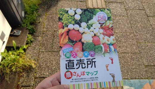 【街角レポート】4/28(火)東久留米で農さんぽ。by青木崇