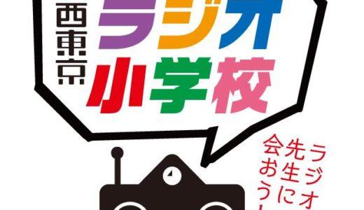 5/23(土)16時~再放送!📻西東京市ラジオ小学校📻