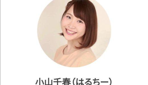 4/7(火)11時~Pop'nタワー♪ 告知by小山千春