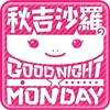 秋吉沙羅のGOOD NIGHT☆MONDAY
