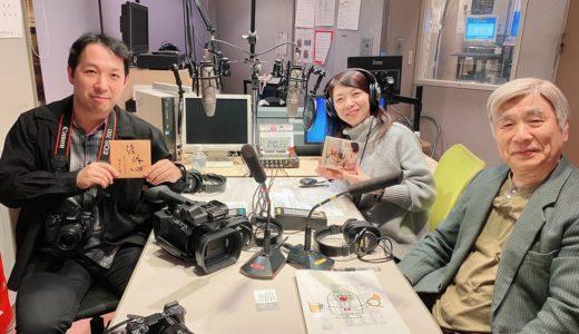 2020年4月4日(土)第54回放送分 ゲスト:横山 裕貴 さん