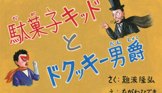 5/9放送 「駄菓子キッドとドクッキー男爵」紙芝居画像