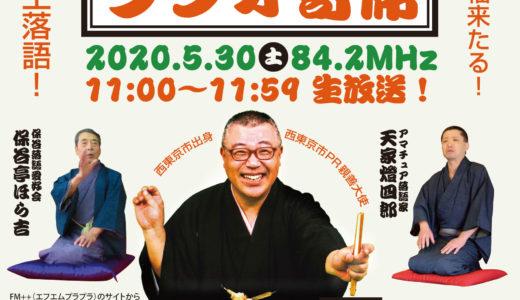 5/30(土)11:00〜林家久蔵の西東京ラジオ寄席 生放送!