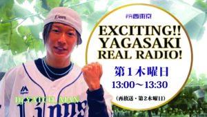 EXCITING!! YAGASAKI REAL RADIO!