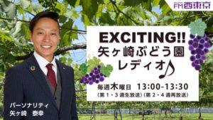 EXCITING!!矢ヶ崎ぶどう園レディオ♪