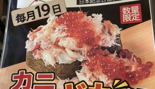 6/24(水)街角レポート「魚がし日本一 エミオ田無店」byひとみん