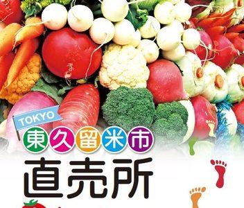【街角レポート】6/2(火)東久留米農さんぽ巡ってみた。by青木崇