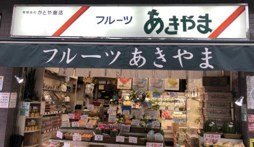 【街角レポート】7/15(水)フルーツあきやま by じゅんじゅん