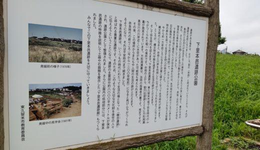【街角レポート】7/14(火)下里本邑遺跡公園を散歩する。by青木崇