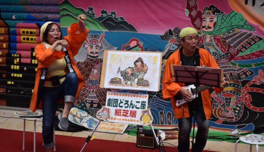 9/4(金)16時30分~紙芝居劇団どろんこ座@まちテナスタジオ
