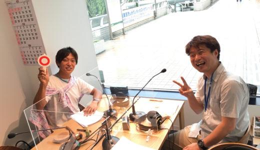 2020年7月16日放送 「熱くなれ~!」ゲスト:株式会社MOON LIGHT 鈴木悟さん