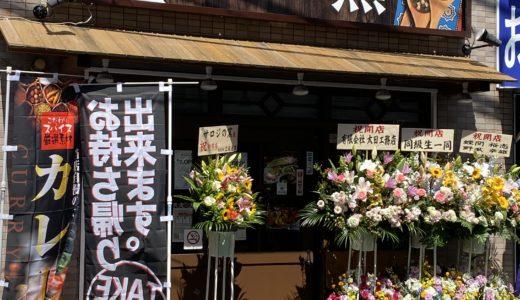 【街角レポート】R02/08/07(金)「サロジの窯」by 汐美真帆(けろちゃん)
