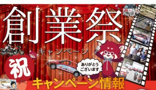 「まるごとSUNDAY」より60周年記念オリジナルタオル&A★GARAGEバイク用フェイスマスクをプレゼント@武蔵境自動車教習所