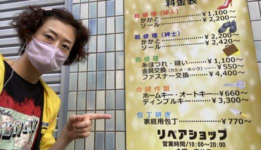 【街角レポート】R02/09/04(金)「リペアショップ」by 汐美真帆(けろちゃん)