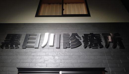 【街角レポート】9/15(火)新しく出来た黒目川診療所とアルゴの家からレポート。by青木崇