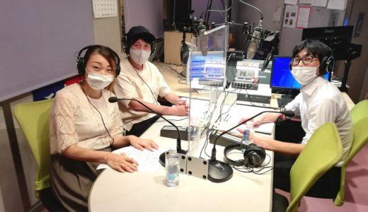 20年9月5日(土)第45回放送「介護とお笑い大冒険」 テーマ『介護現場でのコミュニケーションを良くする秘策を大公開』
