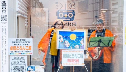 10/27(火)14時45分~紙芝居劇団どろんこ座@まちテナスタジオ