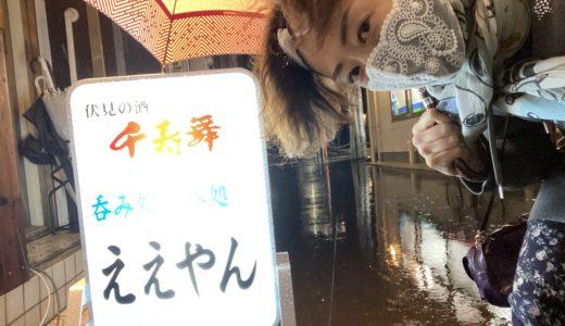 【街角レポート】R02/10/09(金)「ええやん」by 汐美真帆(けろちゃん)