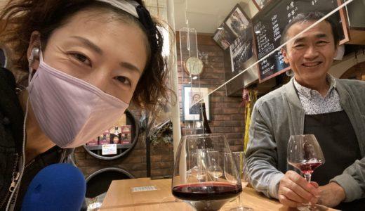 【街角レポート】R02/10/16(金)ワインと日本酒「ESPOA はせがわ」by 汐美真帆(けろちゃん)