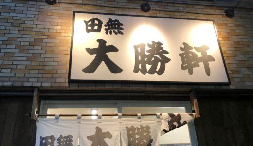 【街角レポート】10/7(水)田無大勝軒 by じゅんじゅん