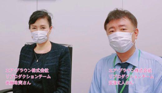妊活ラジオ ~先端医療の気になるあれこれ~ vol.134 2020年10月25日放送分