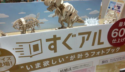 【街角レポート】11/10(火)晩秋、イオンモール東久留米レポート。by青木崇