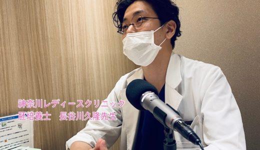 妊活ラジオ ~先端医療の気になるあれこれ~ vol.137 2020年11月15日放送分