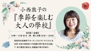 小西敦子の『季節を楽しむ大人の學校』