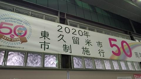 【街角レポート】12/15(火)ダイヤモンド富士と自宅パーティ。by青木崇