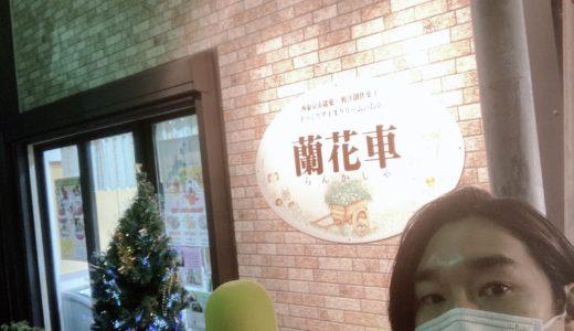 【街角レポート】12/9(水)「蘭花車のクリスマスケーキ」byひとみん