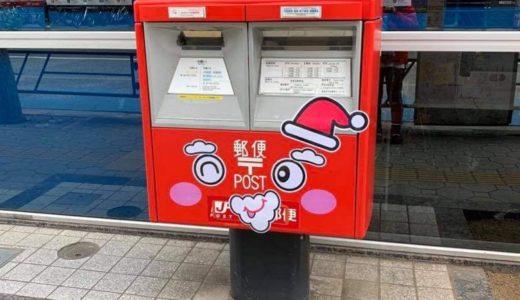 【街角レポート】12/2(水)西東京郵便局part1 by じゅんじゅん