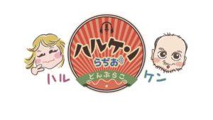 ハルケンらぢお ~どんぶらこ~【新番組】