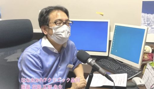妊活ラジオ ~先端医療の気になるあれこれ~ vol.140 2020年12月6日放送分
