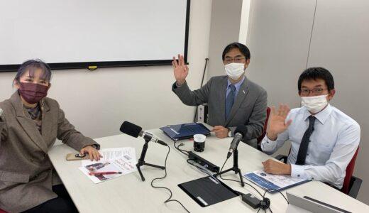妊活ラジオ ~先端医療の気になるあれこれ~ vol.146 2021年1月17日放送分