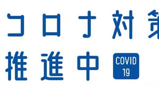特別番組『実践、スマートライフ 心を繋ごう、西東京』放送のお知らせ