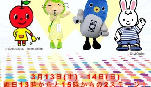 【アスタ26周年記念!公開録音アスタジオスペシャル!!第1回キャラクターFM】3/13(土)・14(日)