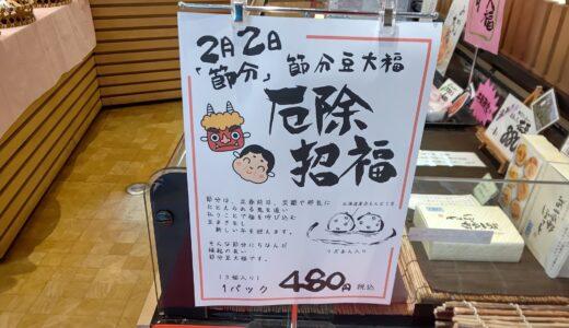 【まちかど探検隊!】2/2(火)124年ぶりの節分!by青木崇