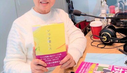 2021年2月17日放送 第63回 元気がつながる~ウエストビズ! ゲスト: めでぃあ森 森恵子さん