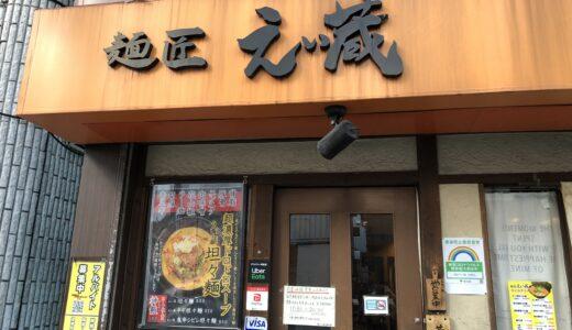 【まちかど探検隊】2/3(水)まちかどテイクアウトプロジェクト2「麺匠えい蔵」 by じゅんじゅん