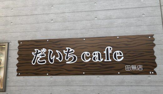 【まちかど探検隊】2/17(水) まちかどテイクアウトプロジェクト3「だいちcafe」 by じゅんじゅん