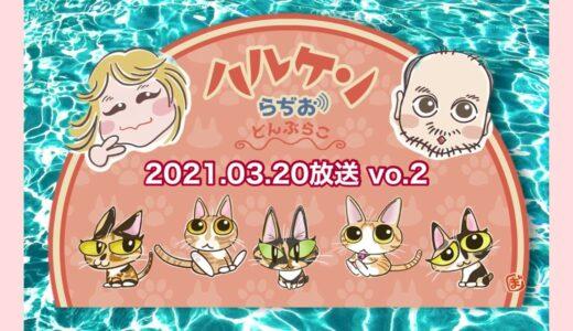ハルケンらぢお ~どんぶらこ~ vol.2 (2021.03.20放送分)