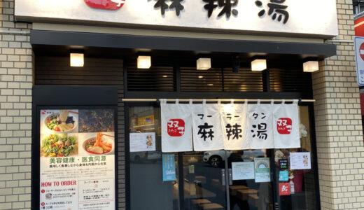 【まちかど探検隊】3/1(月)渋谷へ出張探検!byちかぽん